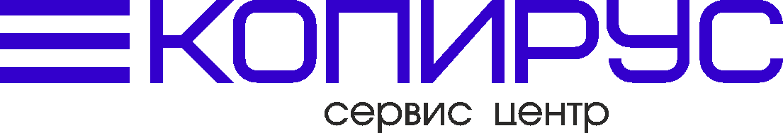 СЦ Копирус - ремонт оргтехники, восстановление и заправка картриджей.